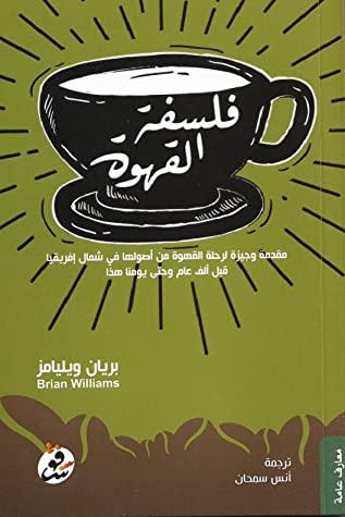 فلسفة القهوة